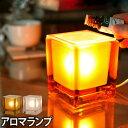 照明(しょうめい)/アロマライト クービコ アロマランプ CUBICO AROMA LAMP KL-10165 KL-10166 ディフ...