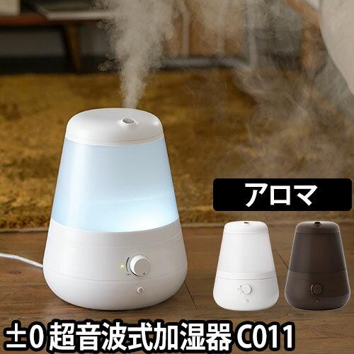 ±0 超音波式アロマ加湿器 C011