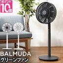 扇風機 バルミューダ グリーンファン 【収納袋の特典】 EGF-1600 BALMUDA The GreenFan 日本製 おしゃれ DC 寝室 静音 リモコン付き サーキュレーター DCモーター 半分青い そよ風扇風機 そよ風の[ バルミューダ ザ グリーンファン EGF-1600 ]