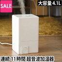 【セール】加湿器 卓上 オフィス 【レビュー2,100件超】...