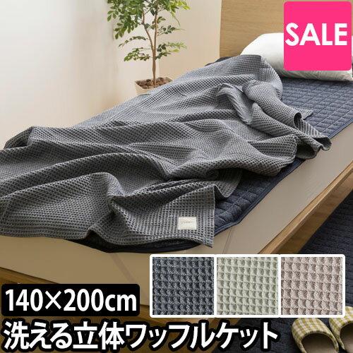 ブランケット・毛布