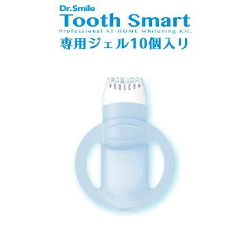 Tooth Smart トゥーススマート用 専用ジェル10個入り デンタル iPhone android セルフ ホワイトニング 歯 自宅 led セルフホワイトニング マウスピース 歯磨き粉