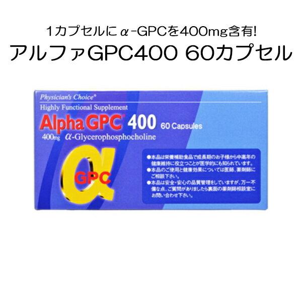 アルファGPC