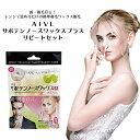 AIVIL サボテンノーズワックスプラス リピートセット ブラジリアンワックス ノーズワックス 鼻 脱毛 ワックス 鼻毛 ホームケア 簡単