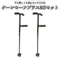 ケーンセーフプラス2本セット杖折りたたみ軽量女性自立式男性つえ折りたたみ杖LEDライト伸縮可能自立する杖倒れない杖ステッキ歩行補助ショートロング補助ハンドル介護