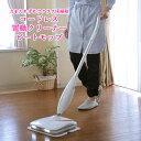 電動クリーナー クリーナー コードレス モップ 掃除 ビートモップ 軽量 充電式 床 掃……