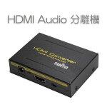 TRUSTINHDMIデジタルオーディオ分離器(入力:HDMI→出力:HDMI,SPDIF,RCA)