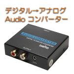 TRUSTINdacデジタルアナログ音声変換器daコンバータ/デジタル(光&同軸)→アナログ(RCA)オーディオ変換器端子金メッキ加工/ad電圧圧力信号TDA-6LAC