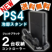 送料無料 PS4 スタンド PS4 本体 スタンド DUALSHOCK4 コントローラー USB ハブ PlayStation 4 ジェット・ブラック用 スタンド ブラック 黒色 PS4 専用縦置きスタンド 冷却ファン USB ポート