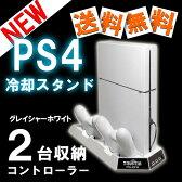 送料無料 PS4 スタンド PS4 本体 スタンド DUALSHOCK4 コントローラー USB ハブ PlayStation 4 グレイシャーホワイト用 スタンド ホワイト 白色 PS4 専用縦置きスタンド 冷却ファン USB ポート