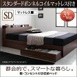 棚・コンセント付き収納ベッド【General】ジェネラル【ボンネルコイルマットレス:レギュラー付き】セミダブル