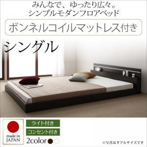 日本製 国産ベッド モダンライト・コンセント付き国産フロアベッド JOINT WIDE ジョイントワイド ボンネルコイルマットレス付き シングルマットレス付 マットレス込み シングルベッド ベッドフレーム フロアベッド 寝具・ベッド ローベッド ベット 木製 低床