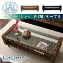 アバカシリーズ 【Parama】パラマ W120テーブル テーブ...