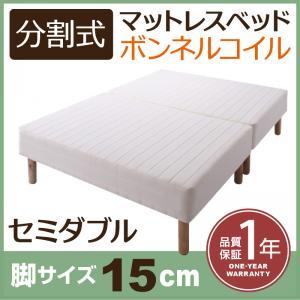分割式マットレスベッド マットレスベッド ボンネルコイルマットレスタイプ セミダブル 脚15cmセミダブルベット セミダブルベッド セミダブル やや硬め 少し硬め マットレス 分割式 ソファ ベッド 脚付きマットレス 脚付き 寝床