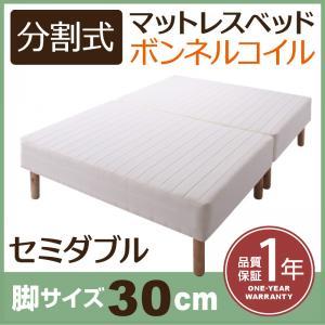 分割式マットレスベッド マットレスベッド ボンネルコイルマットレスタイプ セミダブル 脚30cmセミダブルベット セミダブルベッド セミダブル やや硬め 少し硬め マットレス 分割式 ソファ ベッド 脚付きマットレス 脚付き 寝床