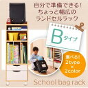 組立式:自分で準備できる ちょっと幅広のランドセルラック Bタイプ子供部屋 収納家具 収納 ラック 本収納 絵本 おもちゃ入れ 子ども部屋 子供部屋家具 キッズ KIDS 安全仕様