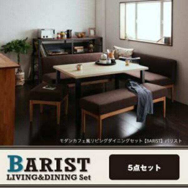 モダンカフェ風リビングダイニングセット【BARIST】バリスト5点セット