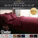 9色から選べる サテン生地 高級寝具 サテン生地カバー ホテルスタイル ストライプサテンカバーリング 掛け布団カバー クイーン