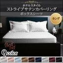 9色から選べる サテン生地 高級寝具 サテン生地カバー ホテルスタイル ストライプサテンカバーリング ベッド用ボックスシーツ キング