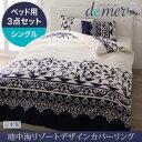 地中海リゾートデザインカバーリング demer ドゥメール 布団カバーセット ベッド用 シングル3点セット布団用カバーのみ単品販売(布団カバーのみ):