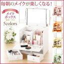 【送料無料】木製カラフルメイクボックスメイクボックス makebox ...