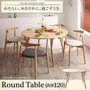 北欧デザイン 北欧 デザイナーズ北欧 アーバンモダン ラウンドテーブルダイニング Rour ラウール ダイニングテーブル 直径120テーブル単品 テーブル 食卓 机 ダイニングテーブル 木製 食卓テーブル 木製テーブル ダイニング ダイニングテーブル単体