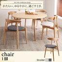 北欧デザイン 北欧 デザイナーズ北欧 アーバンモダン ラウンドテーブルダイニング Rour ラウール ダイニングチェア 1脚椅子単品 椅子 チェアー チェア 1人掛けチェア 一人掛け イス・チェア ダイニングチェア