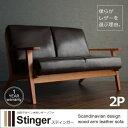 北欧デザイン 木肘レザーソファ Stinger スティンガー 2P2人掛けソファ 2人掛けソファ……