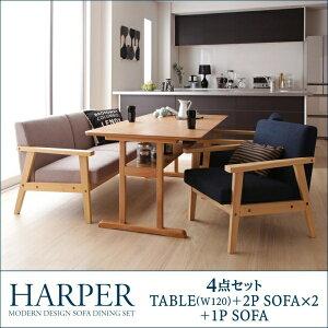 モダンデザイン ソファダイニングセット HARPER ハーパー 4点セット(テーブル+2Pソファ1脚+1Pソファ2脚) W120ダイニングセット テーブル ソファ 机 食卓テーブル ダイニング ファミリー