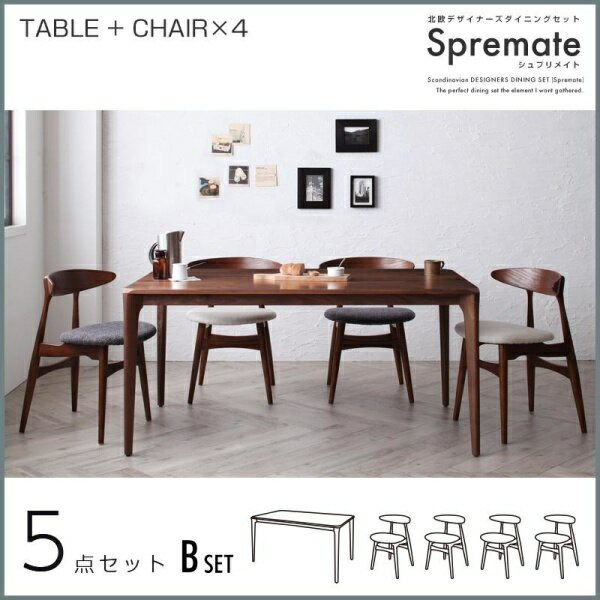 Spremate(シュプリメイト)『北欧デザイナーズダイニングセット 5点セット』