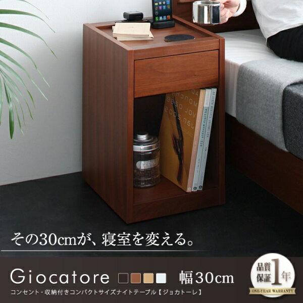 コンセント・収納付きコンパクトサイズナイトテーブル Giocatore ジョカトーレ W30<br><br>サイドテーブル ベッド ベッドサイド 寝室 ナイトテーブル
