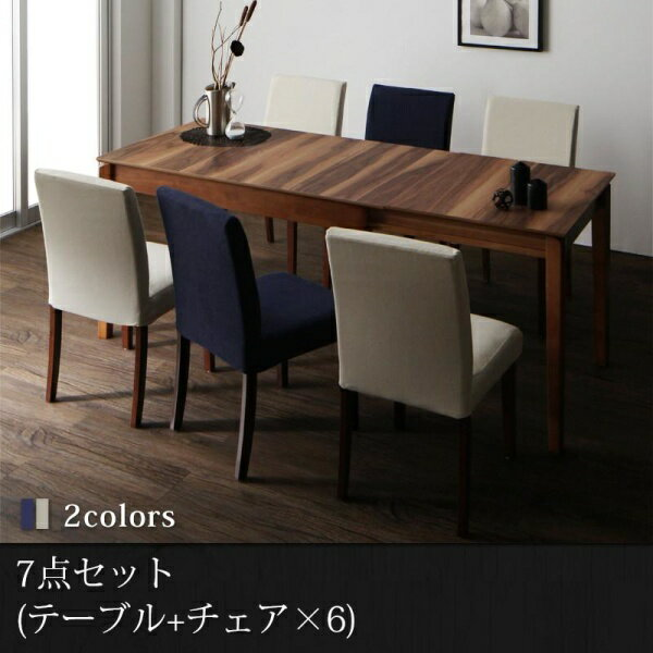 伸長テーブル 伸縮テーブル 北欧スタイル 天然木ウォールナット材 伸縮式ダイニングセット Bolta ボルタ 7点セット(テーブル+チェア6脚) W120-180ダイニングセット 伸長テーブル 伸長式 伸縮 食卓 椅子 ベンチ