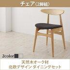 天然木オーク材 北欧デザイン ダイニングセット Sonatine ソナチネ ダイニングチェア 2脚組 椅子2脚セット 椅子単品 椅子 1人掛け椅子 1人掛けチェア 1人掛けチェア 一人掛け イス・チェア ダイニングチェア