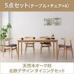 天然木オーク材 北欧デザイン ダイニングセット Sonatine ソナチネ 5点セット(テーブル+チェア4脚) W150ダイニングセット ダイニング テーブル 食卓 チェア チェアー 4人用 ファミリー ダイニングテーブルセット ダイニングテーブル イス・チェア