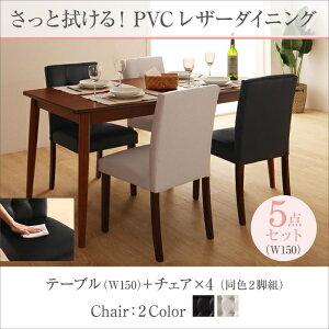 PVCレザーダイニング  fassio ファシオ 5点セット(テーブル+チェア4脚) W150ダイニングセット ダイニングテーブル レトロ ミッドセンチュリー シンプル ベーシック クラシック リビング 木製 コ