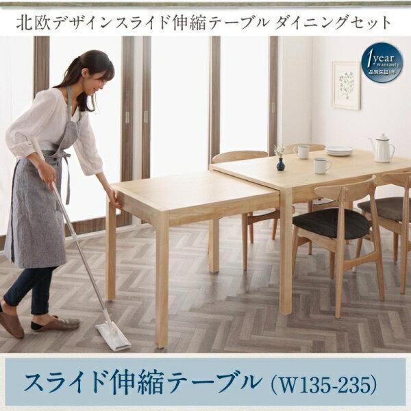 北欧デザイン スライド伸縮テーブル ダイニングセット SORA ソラ ダイニングテーブル W135-235テーブル単品 ダイニング 伸長テーブル 伸長式 伸縮 食卓 机 テーブル ダイニングテーブル