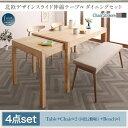 北欧デザイン スライド伸縮テーブル ダイニングセット SORA ソラ ...