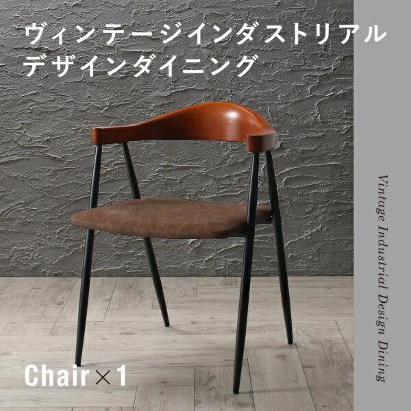 ヴィンテージ インダストリアルデザイン ダイニング Almont オルモント ダイニングチェア 1脚椅子単品 1人用椅子 チェア チェアー 椅子 1人掛けチェア 一人掛け イス・チェア ダイニングチェア