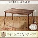 こたつ & ダイニング こたつもソファも高さ調節可能 リビングダイニング Repol ルポール ダイニング こたつテーブル W120 テーブル テーブル単品 食卓 机 高さ調整可能 リビングテーブル こたつ 兼用 こたつ机