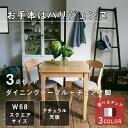 ヨーロッパスタイル コンパクトダイニング 家事用 PC用テーブル W6...