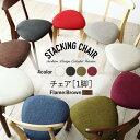 【4脚組】 スタッキング スツール 4角 (スタッキングスツール4脚 スタッキングチェア 4脚 スタッキング 椅子 イス いす かわいい おしゃれ ポップ カラー stool)