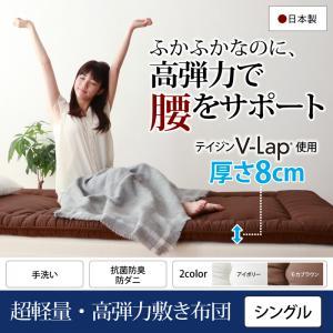 テイジン V-Lap使用 日本製 体...