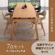 北欧デザイン スライド伸縮ダイニングセット MALIA マリア 7点セット(テーブル+チェア6脚) W140-240北欧家具 スライド式テーブル 伸縮式ダイニングテーブル 伸長式テーブル 伸縮式テーブル ハイバックチェア ダイニングチェア イス 椅子