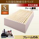 大容量収納庫付きベッド SaiyaStorage サイヤストレージ ベッドフレームのみ 深型 すのこ床板 シングルマットレス無 マットレス別売り 大容量収納ベッド