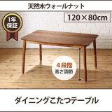 こたつ こたつダイニング こたつもソファも高さ調節できる 収納付きリビングダイニング Sheld シェルド ダイニングこたつテーブル W120テーブルのみ単品販売 テーブル単品 テーブル 食卓 机 食卓テーブル ダイニング ダイニングテーブル