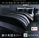 日本製・綿100% アーバンモダンボーダーデザインカバーリング tack タック 掛け布団カバー セミダブル掛布団カバー(布団無し)単品のみ セミダブルベッド用寝具 セミダブルベッドサイズ セミダブルサイズ セミダブル
