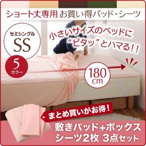 ショート丈専用 綿混パッド・シーツ 敷きパッド+ボックスシーツ2枚 3点セット ボックスシーツ セミシングル ショート丈※ベッドは含まれておりません ショート丈ベッド専用リネン リネン 綿混