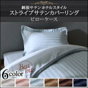 ショート丈ベッド用6色から選べる綿混サテン ホテルスタイルストライプカバーリング 枕カバー 1枚 サテン生地 高級寝具 サテン生地カバー