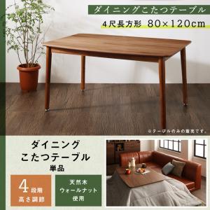 こたつ こたつダイニング こたつもソファも高さ調節 リビングダイニング Rozel ロゼル ダイニングこたつテーブル 4尺長方形(80×120cm)テーブル単品 テーブル 机 食卓 ダイニング ダイニングテーブル 木製 食卓テーブル 木製テーブル ダイニング
