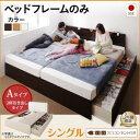 日本製ベッド 国産ベッド 日本製 国産ファミリー連結収納ベッド Tenerezza テネレッツァ ベッドフレームのみ Aタイプ シングルファミリー 連結ベッド 家族ベッド マットレス無 マットレス別 ベットフレーム単品